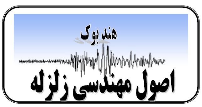 جزوه زلزله